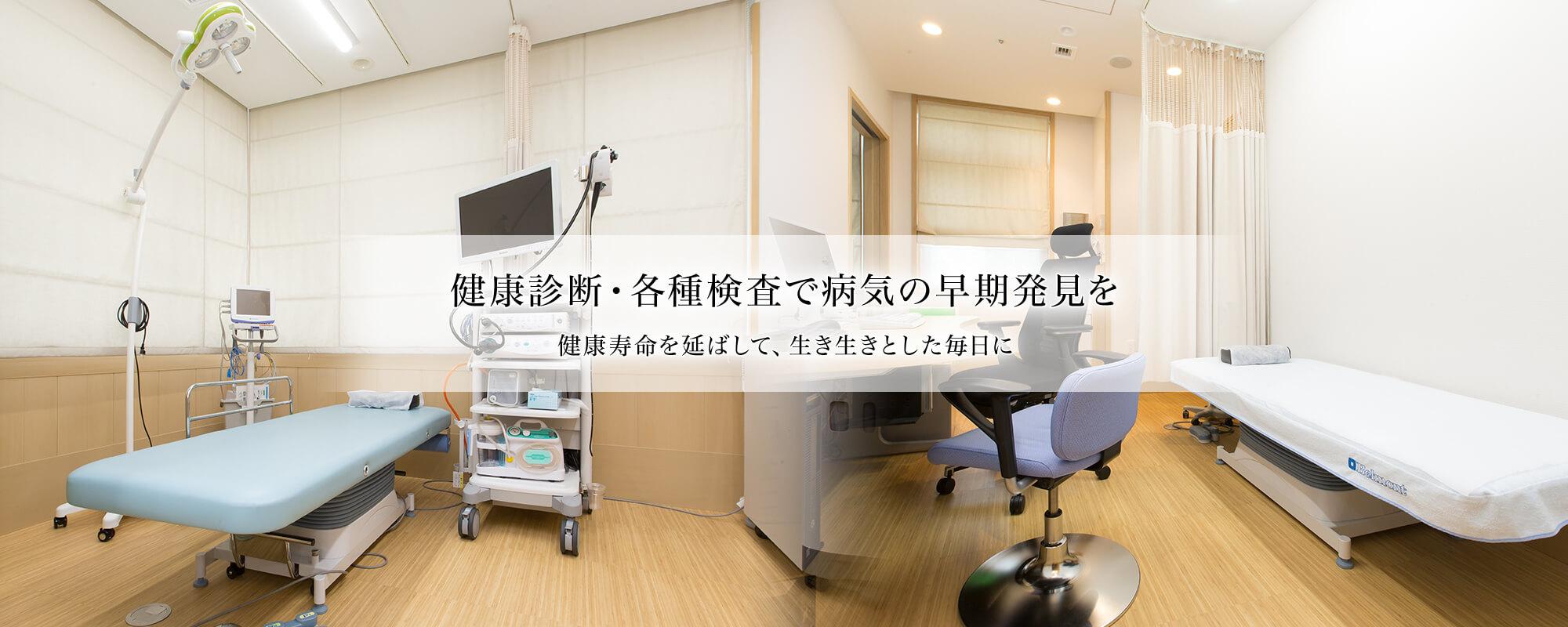 健康診断・各種検査で病気の早期発見を 健康寿命を延ばして、生き生きとした毎日に